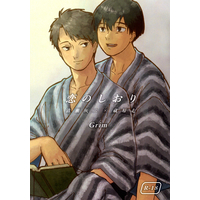 [Boys Love (Yaoi) : R18] Doujinshi - Novel - Run with the Wind / Kiyose Haiji x Kurahara Kakeru (恋のしおり) / Grim