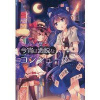 Doujinshi - Novel - Touhou Project / Yorigami Joon & Yorigami Shion (今宵は洒脱なコンシューマー) / 黙木炭