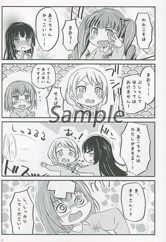 Doujinshi - BanG Dream! / All Characters (ばんどりる!) / 晴時々雪