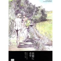 [Boys Love (Yaoi) : R18] Doujinshi - Anthology - TIGER & BUNNY / Kotetsu x Barnaby (田園にきす *合同誌) / Gekkou Touzoku