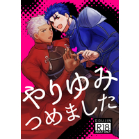 [Boys Love (Yaoi) : R18] Doujinshi - Omnibus - Fate/stay night / Lancer x Archer & Lancer  x Archer (やりゆみつめました) / 知能指数3