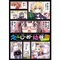 Doujinshi - Compilation - Fate/Grand Order / All Characters & Mash Kyrielight & Jeanne d'Arc (Alter) & Abigail Williams (えふじーおー幼稚園コンプリート) / RRR