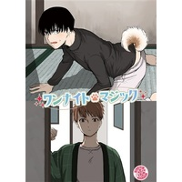 [Boys Love (Yaoi) : R18] Doujinshi - Run with the Wind / Kurahara Kakeru x Kiyose Haiji (ワンナイト マジック) / かかふかか