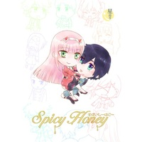 Doujinshi - Darling in the FranXX / Hiro & Zero Two (すぱいしーはにー) / 星巡り