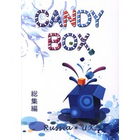 Doujinshi - Compilation - Hetalia / United Kingdom (Arthur) (CANDY BOX *総集編) / 何処
