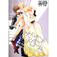 [Boys Love (Yaoi) : R18] Doujinshi - One-Punch Man / Genos x Saitama (ハッピーエンドシンドローム ☆ワンパンマン) / Average