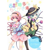 Doujinshi - Illustration book - Touhou Project / Koishi & Satori (古明地多めのらくがき本) / ECLIPSE-Create