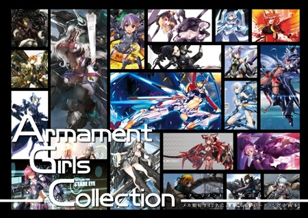Doujinshi - Illustration book - Anthology - Armament Girls Collection / Glieate Works