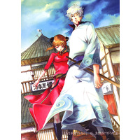 Doujinshi - Gintama / Sakata Gintoki x Kagura (EVERYTHING IS BEAUTIFUL III) / WATALAND