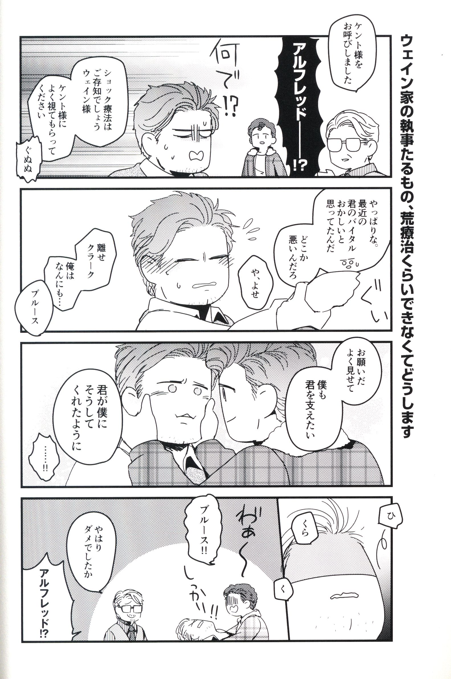 Doujinshi - Batman / Clark x Bruce (YOU MAKE ME HAPPY.*状態B) / 710
