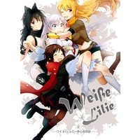 Doujinshi - Novel - Anthology - RWBY / Ruby Rose & Weiss Schnee & Blake Belladonna & Yang Xiao Long (Weiss Lilie ワイス中心合同誌) / ロング・リバー