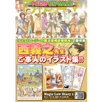 Doujinshi - Illustration book - Muhyo and Roji / Enchu & Roji (Magic Law Diary 1) / ナイーブタ