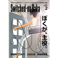Doujinshi (SWITCHED-ON BAKA:session 2) / 帝国音楽堂