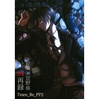 [Boys Love (Yaoi) : R18] Doujinshi - PSYCHO-PASS (7men_Re_PP2 *再録) / 7 Men Zippo