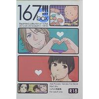 [Boys Love (Yaoi) : R18] Doujinshi - Hetalia / France x Japan (167box! *再録) / 167bit