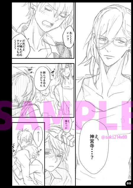[Boys Love (Yaoi) : R18] Doujinshi - Illustration book - UtaPri / Ren x Shou ([サイレント・ノワール]ラフ画編) / ナナイロ