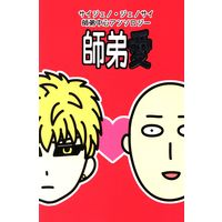 Doujinshi - Anthology - One-Punch Man / Genos x Saitama (師弟愛) / あさみず 他