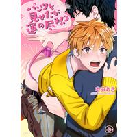 Boys Love (Yaoi) Comics - Pants wo Miseta ga Un no Tsuki!? (パンツを見せたが運の尽き!? (GUSH COMICS)) / Honda Aki