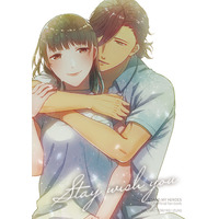 Doujinshi - Stand My Heroes / Hattori You x Protagonist (Stay wish you) / Beyond the SKY