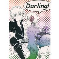 [Boys Love (Yaoi) : R18] Doujinshi - Novel - Gintama / Gintoki x Okita (Darling!) / 薄荷はちみつ堂