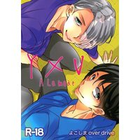 [Boys Love (Yaoi) : R18] Doujinshi - Novel - Yuri!!! on Ice / Katsuki Yuuri x Victor (Y × V A La mode) / よこしまover drive