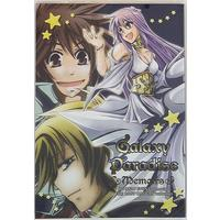 Doujinshi - Anthology - Saint Seiya / All Characters (Galaxy Paradise memoirs*アンソロジー) / cheerio