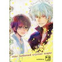 [Boys Love (Yaoi) : R18] Doujinshi - Gintama / Gintoki x Shinpachi (star lemoned crystal sugar  ※イタミ) / melonmania