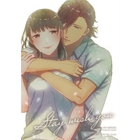 Doujinshi - Stand My Heroes / Hattori You x Protagonist (Stay with you) / Beyond the SKY