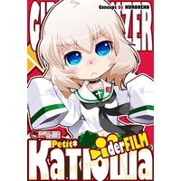 Doujinshi - GIRLS-und-PANZER / Katyusha (Petit*Катюша der FILM) / KURONEKO・WORK's