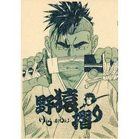 [Boys Love (Yaoi) : R18] Doujinshi - Eyeshield 21 / Takekura Gen (【コピー誌】野猿摺り) / AG・STOIC・