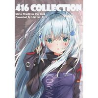 Doujinshi - Illustration book - Girls Frontline (416 COLLECTION) / Limited Girl