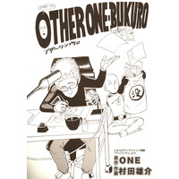 Doujinshi - One-Punch Man (OTHER ONE-BUKURO 1) / ONEBUKURO