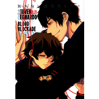 [Boys Love (Yaoi) : R18] Doujinshi - Blood Blockade Battlefront / Steven A Starphase x Leonard Watch (「別れない別れたくない」) / たんぺん堂