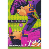 [Boys Love (Yaoi) : R18] Doujinshi - Jojo Part 3: Stardust Crusaders / Jyosuke x Jyoutarou (Room No.324 *再録) / teikaro