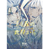 [Boys Love (Yaoi) : R18] Doujinshi - Compilation - Fate/Grand Order / Lancer (Fate/stay night) x Archer (Fate/stay night) (LとRの此岸から) / ハヤブサレイター