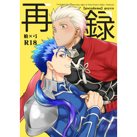 [Boys Love (Yaoi) : R18] Doujinshi - Omnibus - Fate/Grand Order / Lancer (Fate/stay night) x Archer (Fate/stay night) (再録) / Goendama