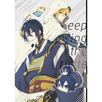 Doujinshi - Touken Ranbu / Mikazuki Munechika x Yamanbagiri Kunihiro (We keep dancing in the circle) / hysteric.