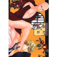 [Boys Love (Yaoi) : R18] Doujinshi - One-Punch Man / Genos x Saitama (和装×師弟) / 180Berry