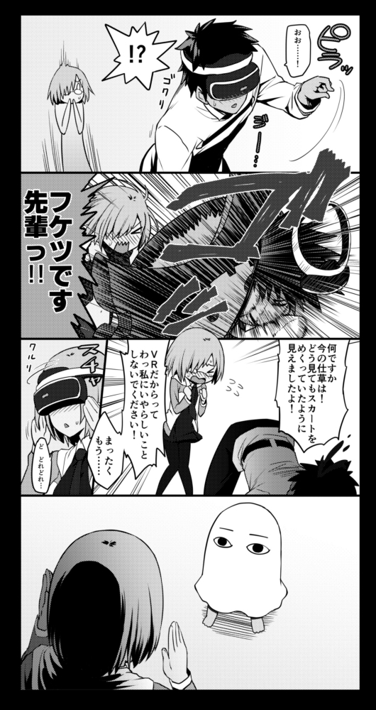Doujinshi - Fate/Grand Order / All Characters & Mash Kyrielight & BB (Fate Series) & Hassan of Serenity (カルデアみっくすパーティー!!) / 神のみそ汁