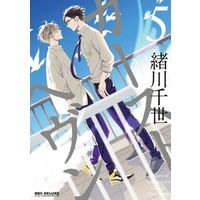 Boys Love (Yaoi) Comics - Caste Heaven (Heaven of School Caste) (カーストヘヴン(5)) / Ogawa Chise
