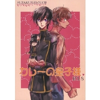 [Boys Love (Yaoi) : R18] Doujinshi - Novel - Code Geass / Suzaku x Lelouch (カレーの皇子様) / ぎあすのパンやさん