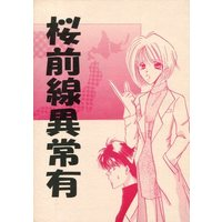 Doujinshi - Novel - Anthology - Ghost Hunt / Naru x Mai (桜前線異常有) / TWINS倶楽部/竜's/THE FOOL