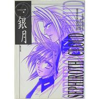 Doujinshi - Final Fantasy VII / Sephiroth x Cloud Strife (銀月) / お笑い本舗