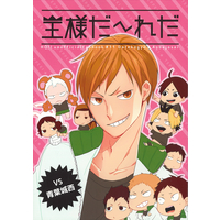 Doujinshi - Haikyuu!! / All Characters (王様だ~れだ) / aice