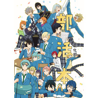 Doujinshi - Ensemble Stars! / All Characters (部活本(文化部)) / chickenman