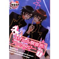 Doujinshi - Anthology - Code Geass / Suzaku x Lelouch (スザルル祭宣言!アンソロジー)