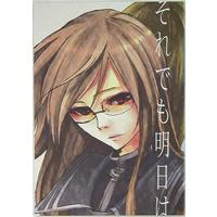 Doujinshi - Tales of the Abyss / Peony x Jade Curtiss (それでも明日は) / Give
