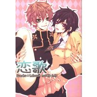 Doujinshi - Anthology - Code Geass / Suzaku x Lelouch (恋歌 *合同誌 ☆コードギアス) / mirror words/radon