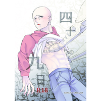 [Boys Love (Yaoi) : R18] Doujinshi - Novel - One-Punch Man / Genos x Saitama (四十九日) / パタ先生の弟師工房