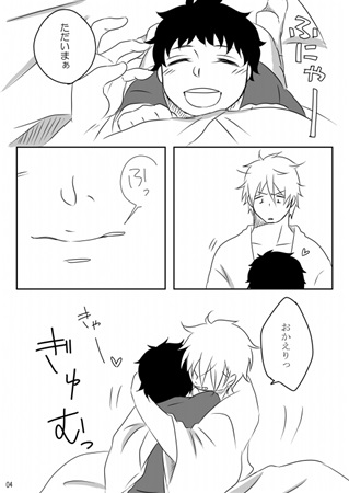 Doujinshi - Blue Exorcist / Kinzo x Renzo (All happiness is in the your!) / 五つ時